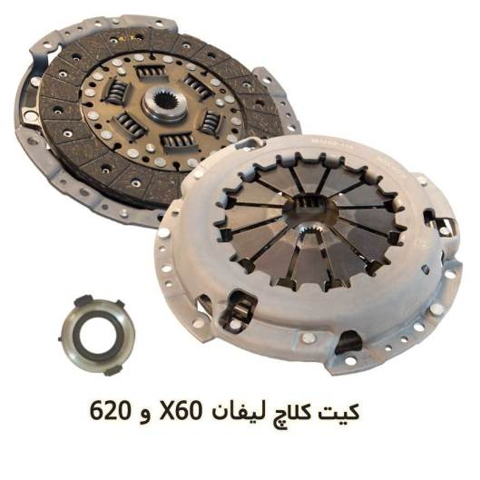 620-X60 کیت کلاچ لیفان
